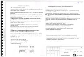 Пояснительная записка к проекту образец поиск закончен Перечислены установленные в постановлении 87 но исключаемые из за 1 пояснительная записка с исходными данными для