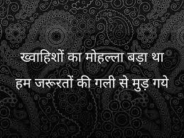 The Manna O Nki Shahar Bool Bullayya Se Kam Nahi Quotes Poetry