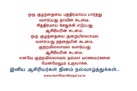 teachers day essays in tamil cae writing essay teachers day essays in tamil