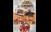 Image result for دانلود فیلم اتوبوس ساخته یدالله صمدی