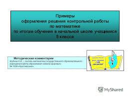 Презентация на тему Примеры оформления решения контрольной  1 Примеры оформления решения контрольной работы по математике по итогам