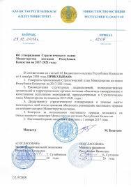 Об утверждении Стратегического плана Министерства юстиции  Об утверждении Стратегического плана Министерства юстиции Республики Казахстан на 2017 2021 годы