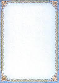 gs Чистые бланки для сертификатов свидетельств грамот дипломов тип 402 цена 30 руб