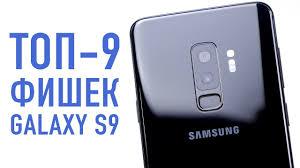 TOP-9 ФИШЕК GALAXY S9/S9+... которых все еще не хватает в ...