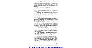 my favourite game badminton essay in marathi google docs