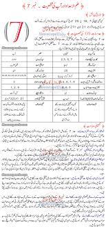 Numerology Chart 2 Numerology Number 7 Adad 7 Ki Khususiyaat In Urdu