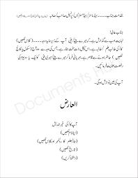 School Long Leave Letter Format Copy Sample Sick Leave Application
