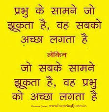 Beautiful God Quotes In Hindi Best of Inspirational Quotes On God In Hindi Anmol Vachan Suvichar