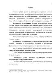 Источники правового регулирования договора международной купли  Курсовая Источники правового регулирования договора международной купли продажи товаров 3