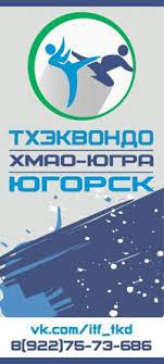 Федерация <b>Тхэквондо</b> ИТФ ХМАО-Югры | ВКонтакте