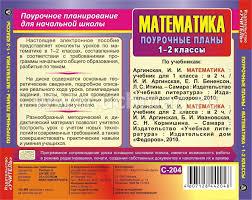 Математика классы поурочные планы по системе Л В Занкова   Математика 1 2 классы поурочные планы по системе Л В Занкова