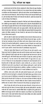 this essay on hard work the key to success in hindi language short essay on hard work leads to success