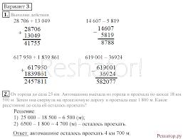 ГДЗ решебник к контрольным работам по математике класс  41 умножение многозначного числа на однозначное Вариант №1 Вариант №2 Вариант №3 Вариант №4 Вариант №5 Вариант №6