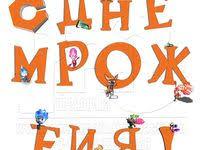 Фиксики: лучшие изображения (36)   Games, Google play и Plays