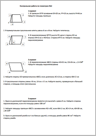фигур Теорема Пифагора контрольная работа  Площади фигур Теорема Пифагора контрольная работа