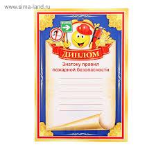Диплом Знатоку правил пожарной безопасности Купить  Диплом Знатоку правил пожарной безопасности