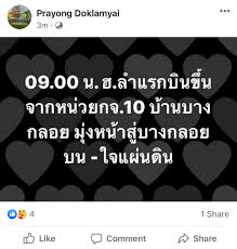 Inkaew | workpointTODAY on Twitter: