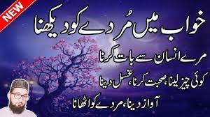Islamic Dream Interpretation Why Dead Body In Dreams Khwabon Ki Tabeer In Urdu