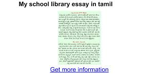 my school library essay in tamil google docs