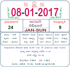Daily Calendar Custom Kannada Daily Calendar 48th January 48 Calendarcraft