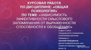 Презентация на тему КУРСОВАЯ РАБОТА ПО ДИСЦИПЛИНЕ ОБЩАЯ  1 КУРСОВАЯ