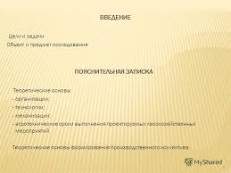 Презентация на тему Методические указания по выполнению  5 5 ВВЕДЕНИЕ Цели и задачи Объект и предмет исследования ПОЯСНИТЕЛЬНАЯ ЗАПИСКА Теоретические основы
