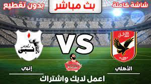 مشاهدة مباراة الاهلي وانبي بث مباشر اليوم 14-08-2021 في الدوري المصري