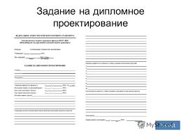 Презентация на тему Дипломное проектирование Методические  21 Задание на дипломное проектирование НАЗАД