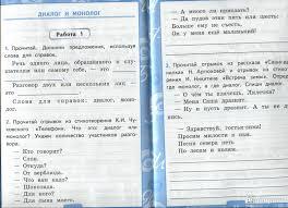 Иллюстрация из для Контрольные работы по русскому языку  Иллюстрация 2 из 8 для Контрольные работы по русскому языку 2 класс Ч