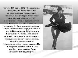 Реферат на тему фигурное катание для  две встречи пройдут 1 июля в реферат на тему фигурное катание для 3 класса Москве Лужники в 17 00 и в Нижнем е в 21 00