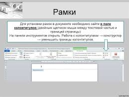 Нормоконтроль Требования к оформлению дипломных работ online   Рамки Рамки Рамки Правильность оформления