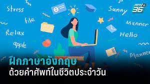 ฝึกภาษาอังกฤษด้วยคำศัพท์ในชีวิตประจำวัน พร้อมยกตัวอย่างประโยคสนทนาให้ฝึก  ฟัง พูด อ่าน แบบจัดเต็ม : PPTVHD36