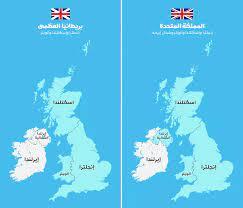 دخلك بتعرف الفرق بين إنجلترا والمملكة المتحدة وبريطانيا العظمى؟