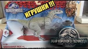 "<b>Jurassic</b> World - ""Мир Юрского периода"" - игрушки динозавры ..."