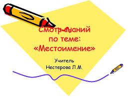 Обобщающий урок по теме Местоимение й класс