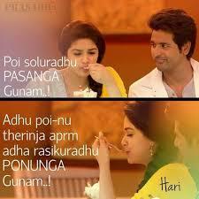 Poi Tamil Film Quotes