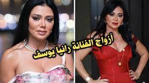 أزواج الفنانة رانيا يوسف بينهم زوج صدمة للجميع - YouTube