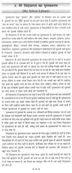 cover letter punjabi essays in punjabi language mera punjab essay  cover letter library essay aa thumbpunjabi essays in punjabi language