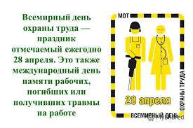 Картинки по запросу всемирный день охраны труда 2019 тема