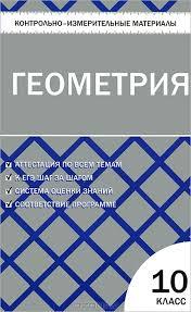 Отзывы о книге Геометрия класс Контрольно измерительные материалы