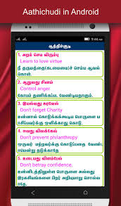 English To Tamil Dictionary Revenue Download Estimates Google