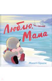 """Книга: """"<b>Люблю</b>. <b>Мама</b>"""" - <b>Жанетт Брэдли</b>. Купить книгу, читать ..."""