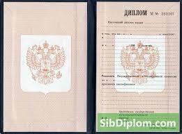 Купить диплом колледжа техникума ПТУ в Красноярске с доставкой и  Диплом училища 1993 2007г
