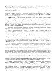 Восточные славяне их происхождение и общественно политический  Это только предварительный просмотр
