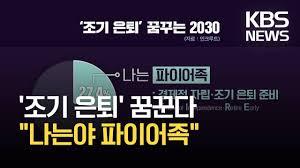 """심층인터뷰] """"40살 은퇴""""…자립 꿈꾸는 2030 '파이어족' / KBS 2021.03.26. - YouTube"""