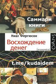 Саммари <b>книги</b>: Восхождение денег. <b>Эволюция</b> финансовых ...