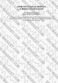 Дипломная работа Диплом СДМ Модернизация экскаватора ЭО с  диплом экскаватор