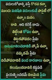 Love Saved By Sriram Love Telugu Inspirational Quotes Gita