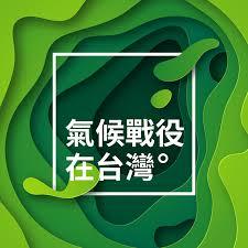 IC之音|氣候戰役在台灣