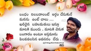 Telugu Quotes On Wife Wife And Husband Quotes Telugu Kavithalu